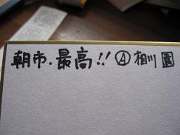IMG_8326_256.JPG