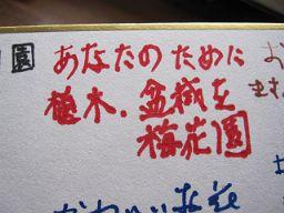 IMG_8327_256.JPG