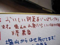 IMG_8328_256.JPG