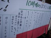 asa2009_0405FJ1.JPG