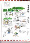 syungamarugoto_0001_800.jpg