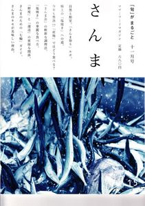 syungamarugoto_800.jpg