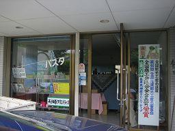 tenjin2007_0513AR_256.JPG