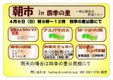 tirashi2003041.jpg