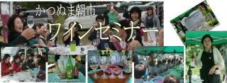 wine semina0021.jpg