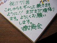 IMG_7999_200.JPG