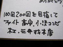 IMG_8345_256.JPG