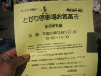 asa2008_1207BQ_1.JPG