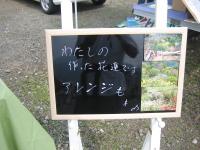 asa2009_0705BY.JPG
