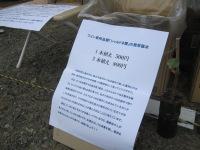 asa2011_0325DT.JPG