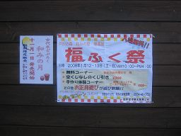 fuku2008_0113AM_256.JPG