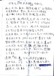 ozawa-note20120117.jpg