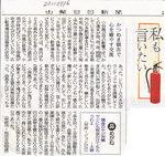 sannichi-tosho-20110916.jpg